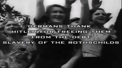 Германци Благодарят на Хитлер,че ги Освободи от Дълговото Робство__ Адолф Хитлер С/у Ротшилд