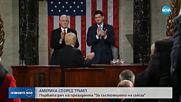 Тръмп с първата си реч за състоянието на съюза пред Конгреса