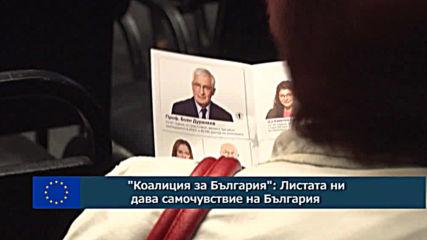 """""""Коалиция за България"""": Листата ни дава самочувствие на България"""