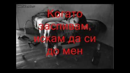 Искам Те...