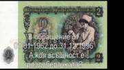 Интересни факти за българските банкноти Част №2 - Vbox7