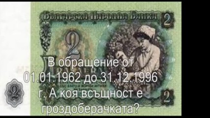 Интересни факти за българските банкноти Част №2
