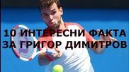10 интересни факта за Григор Димитров