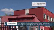 """Българският енергиен холдинг купи дълга на """"Топлофикация София"""" към """"Булгаргаз"""""""