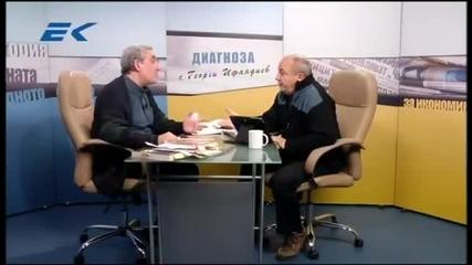 Диагноза с Георги Ифандиев 11 03 2015