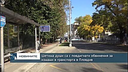 Шетима души са с повдигнати обвинения за измами в транспорта в Пловдив
