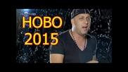 New! Jamaikata - Barovci Tuzari 2015 █▬█ █ ▀█▀
