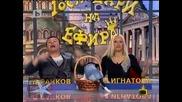 Рапът за Бербатов на първо място, 15 октомври 2010, Господари на ефира