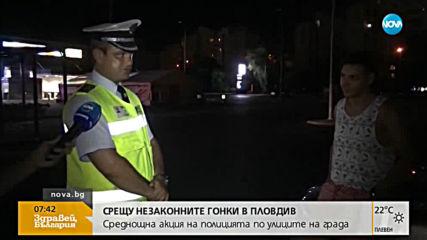 Среднощна акция на полицията в Пловдив заради незаконни гонки
