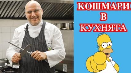 Какво можем да научим от Кошмари в Кухнята с Иван Манчев