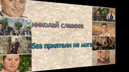 Николай Славеев - без приятели не мога