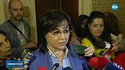 Корнелия Нинова няма да участва в Конгреса на европейската левица