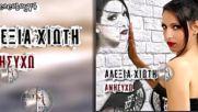 Алексиа Хиоти - безпокоя се