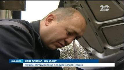 Незрящ автомонтьор поправя коли в Перник