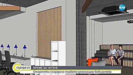ВРЕМЕ ЗА ЧЕТЕНЕ: Студенти създадоха първата денонощна библиотека