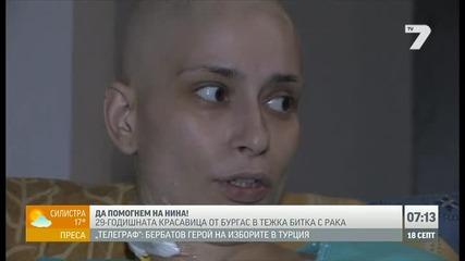Да помогнем на Нина - Добро утро, България! Tv7