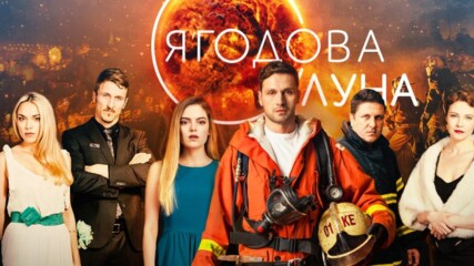 Ягодова луна - Епизод 12 (ФИНАЛ), Сезон 1