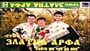 oрk.златна Арфа -който ме чуе да пея-1994г. Албум