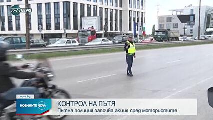Пътна полиция проверява мотори и мотопеди в цялата страна
