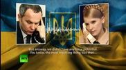 Време е да грабнем оръжията и да избием проклетите руснаци-думи на Юлия Тимошенко!