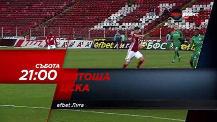 Витоша – ЦСКА на 6 юни, събота от 21.00 ч. по DIEMA SPORT