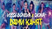 Vessy Boneva ft. Diona - Дами канят, 2018