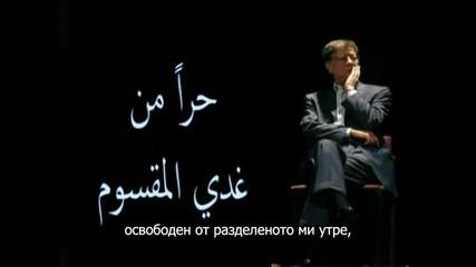 Махмуд Даруиш - Забравен, все едно не те е имало