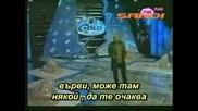 Dzej - Idi Jer Neko Ceka Tebe[превод )