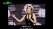 Bg Превод Sarit Hadad - Аhava Betochi