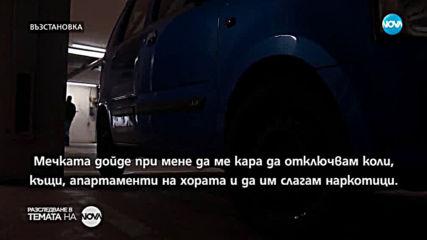 """Разследване в """"Темата на NOVA"""" (17.03.2019)"""