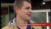 Лудия Репортер - Златните репортажи на Даниел Петканов (част 3)