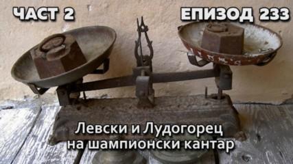 Левски и Лудогорец на шампионски кантар