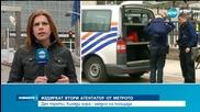 Издирват втори атентатор от метрово в Брюксел?