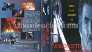 Любезността на непознатия (синхронен екип, дублаж на Айпи Видео, 1997 г.) (запис)