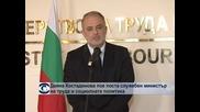 Деяна Костадинова пое поста служебен министър на труда и социалната политика