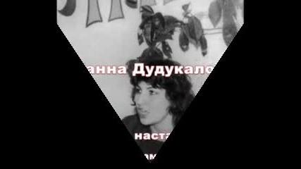 Жанна Дудукалова Когда настанет
