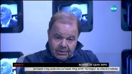 За цената на една компания, едно Евро и истерията КТБ - Красимир Стойчев - Дикoff (29.03.2015)