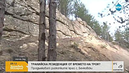Откриха древна находка в Родопите