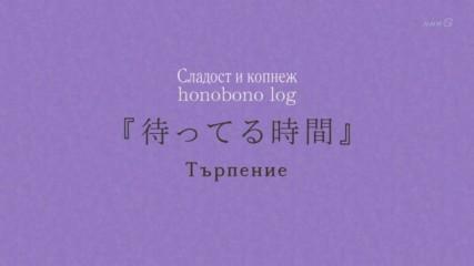 [ Bg Subs ] Honobono Log - 09 [ H D ]