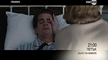"""""""Дъхът на живота"""" - прeмиера на 9 ноември по KINO NOVA"""