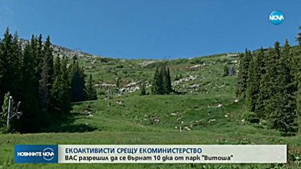 """ВАС разреши връщане на 10 декара от парк """"Витоша"""" на частни лица"""