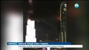 Пламъци погълнаха 63-етажен хотел в Дубай (ОБЗОР)