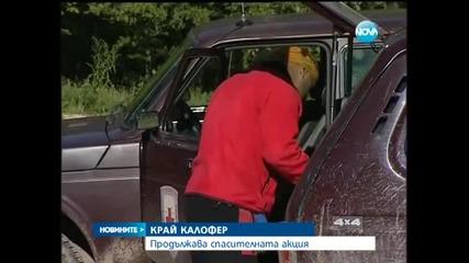 Парапланер се включи в търсенето на младежите в Стара планина - Новините на Нова