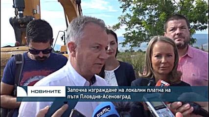 Започна изграждане на локални платна на пътя Пловдив-Асеновград