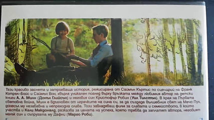 Българското Dvd издание на Сбогом, Кристофър Робин (2017) А+филмс 2018