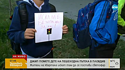 Джип блъсна дете на пешеходна пътека в Пловдив, родители на протест