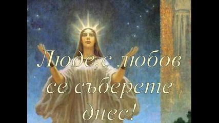 Успение Богородично