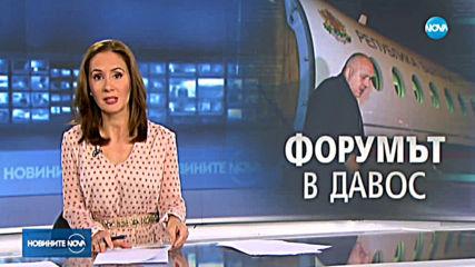 Борисов пристигна в Швейцария за Световния икономически форум