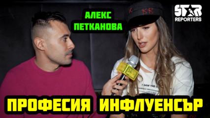 Александра Петканова: Професия Инфлуенсър!