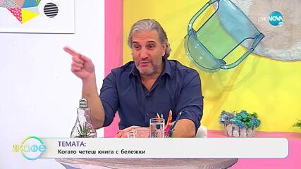 """Колко книги има на нощното си шкафче Ива Екимова? - """"На кафе"""" (15.01.2021)"""